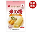 送料無料 共立食品 米の粉 280g×6袋入 ※北海道・沖縄・離島は別途送料が必要。