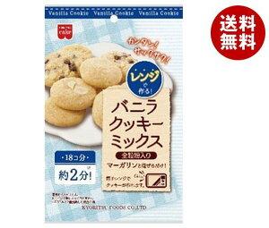 送料無料 共立食品 レンジで作る バニラクッキーミックス 110g×10袋入 ※北海道・沖縄・離島は別途送料が必要。