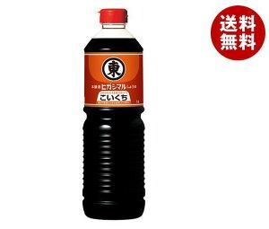 送料無料 ヒガシマル醤油 こいくち醤油 1Lペットボトル×15本入 ※北海道・沖縄・離島は別途送料が必要。