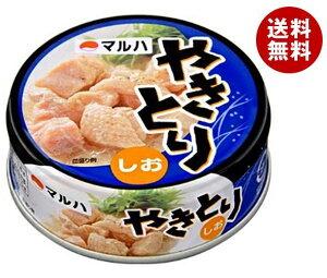 送料無料 マルハニチロ やきとり しお 60g缶×24個入 ※北海道・沖縄・離島は別途送料が必要。