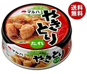 送料無料 マルハニチロ やきとり たれ 60g缶×24個入 ※北海道・沖縄・離島は別途送料が必要。