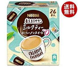送料無料 ネスレ日本 ネスレ 香るまろやか ミルクティー おいしいノンスイート (8.7g×26P)×12箱入 ※北海道・沖縄・離島は別途送料が必要。