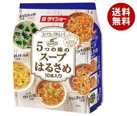 送料無料 ダイショー コバラにうれしい!5つの味のスープはるさめ 132g×10袋入 ※北海道・沖縄・離島は別途送料が必要。