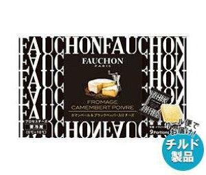 送料無料 【チルド(冷蔵)商品】QBB FAUCHON(フォション) カマンベール&ブラックペッパー入りチーズ 59g(9個入)×8個入 ※北海道・沖縄・離島は別途送料が必要。