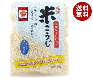 送料無料 【2ケースセット】ますやみそ 乾燥米こうじ 300g×10袋入×(2ケース) ※北海道・沖縄・離島は別途送料が必要。