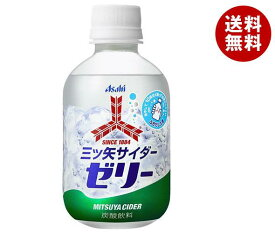 送料無料 アサヒ飲料 三ツ矢サイダー ゼリー 280gペットボトル×24本入 ※北海道・沖縄・離島は別途送料が必要。