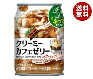 送料無料 ダイドー ブレンド クリーミーカフェゼリー 240g缶×24本入 ※北海道・沖縄・離島は別途送料が必要。
