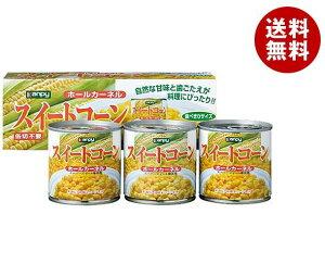 送料無料 カンピー スイートコーン (200g缶×3)×8個入 ※北海道・沖縄・離島は別途送料が必要。