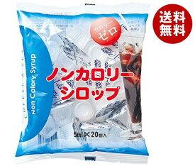 送料無料 ノンカロリーシロップ (5ml×20P)×25袋入 ※北海道・沖縄・離島は別途送料が必要。