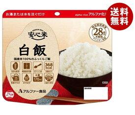 送料無料 【2ケースセット】アルファー食品 安心米 白飯 100g×15袋入×(2ケース) ※北海道・沖縄・離島は別途送料が必要。
