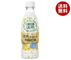 送料無料 カルピス GREEN CALPIS(グリーンカルピス) 300mlペットボトル×24本入 ※北海道・沖縄・離島は別途送料が必要。