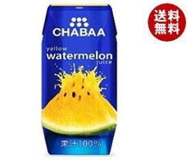 送料無料 【2ケースセット】HARUNA(ハルナ) CHABAA(チャバ) 100%ジュース イエローウォーターメロン 180ml紙パック×36本入×(2ケース) ※北海道・沖縄・離島は別途送料が必要。