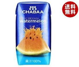 送料無料 HARUNA(ハルナ) CHABAA(チャバ) 100%ジュース キングオレンジウォーターメロン 180ml紙パック×36本入 ※北海道・沖縄・離島は別途送料が必要。