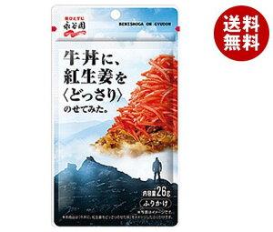 送料無料 永谷園 牛丼に、紅生姜をどっさり乗せてみた。 26g×10袋入 ※北海道・沖縄・離島は別途送料が必要。