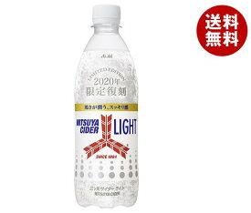 送料無料 アサヒ飲料 三ツ矢サイダー ライト 500mlペットボトル×24本入 ※北海道・沖縄・離島は別途送料が必要。