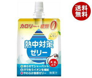 送料無料 赤穂化成 熱中対策ゼリー カロリーゼロ レモン味 150gパウチ×30個入 ※北海道・沖縄・離島は別途送料が必要。