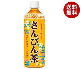 送料無料 沖縄ボトラーズ さんぴん茶 550mlペットボトル×24本入 ※北海道・沖縄・離島は別途送料が必要。