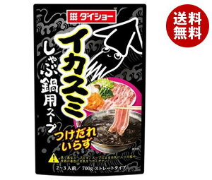 送料無料 ダイショー イカスミしゃぶ鍋用スープ 700g×10袋入 ※北海道・沖縄・離島は別途送料が必要。