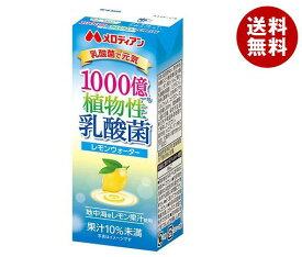送料無料 メロディアン 1000億個 植物性乳酸菌 レモンウォーター 200ml紙パック×24本入 ※北海道・沖縄・離島は別途送料が必要。