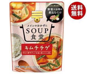 送料無料 ミツカン SOUP(スープ)食堂 キムチチゲ 300g×10袋入 ※北海道・沖縄・離島は別途送料が必要。