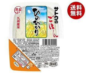 送料無料 サトウ食品 サトウのごはん 九州産ひのひかり 200g×20個入 ※北海道・沖縄・離島は別途送料が必要。