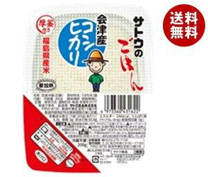 送料無料 サトウ食品 サトウのごはん 福島県会津産コシヒカリ 200g×20個入 ※北海道・沖縄・離島は別途送料が必要。