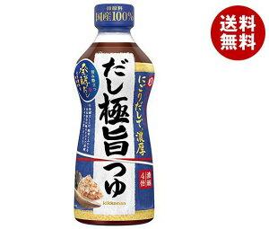 送料無料 【2ケースセット】キッコーマン 発酵だし だし極旨つゆ 500mlペットボトル×12本入×(2ケース) ※北海道・沖縄・離島は別途送料が必要。
