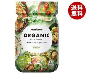 送料無料 【2ケースセット】マルコメ オーガニックみそパウダー 野菜だし 200g×6本入×(2ケース) ※北海道・沖縄・離島は別途送料が必要。