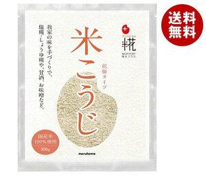 送料無料 【2ケースセット】マルコメ プラス糀 国産米使用 乾燥米こうじ 300g×10袋入×(2ケース) ※北海道・沖縄・離島は別途送料が必要。