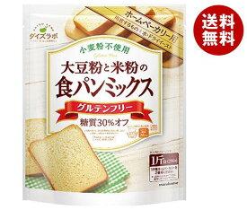 送料無料 【2ケースセット】マルコメ ダイズラボ 大豆粉のパンミックス 290g×10袋入×(2ケース) ※北海道・沖縄・離島は別途送料が必要。