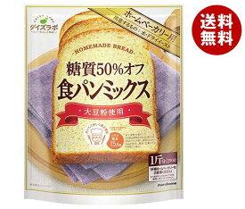 送料無料 マルコメ ダイズラボ 糖質オフ 食パンミックス 290g×10袋入 ※北海道・沖縄・離島は別途送料が必要。