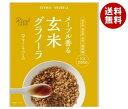 送料無料 幸福米穀 メープル香る玄米グラノーラ (グラノーラベース) 250g×15袋入 ※北海道・沖縄・離島は別途送料が…