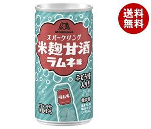 送料無料 森永製菓 スパークリング米麹甘酒 ラムネ味 190ml缶×30本入 ※北海道・沖縄・離島は別途送料が必要。