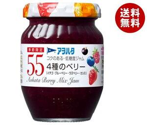 送料無料 【2ケースセット】アヲハタ 55 4種のベリー(イチゴ・ブルーベリー・ラズベリー・カシス) 150g瓶×12個入×(2ケース) ※北海道・沖縄・離島は別途送料が必要。
