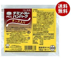 送料無料 【冷凍商品】 MCC デミソースdeチーズ入りハンバーグ 180g×20袋入 ※北海道・沖縄県・離島は配送不可。