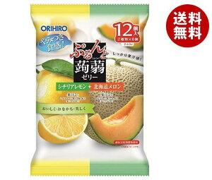 送料無料 オリヒロ ぷるんと蒟蒻ゼリー シチリアレモン+北海道メロン 20gパウチ×12個×12袋入 ※北海道・沖縄・離島は別途送料が必要。