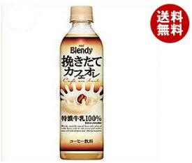 【送料無料】【2ケースセット】AGF ブレンディ ボトルコーヒー 挽きたてカフェオレ 500mlペットボトル×24本入×(2ケース) ※北海道・沖縄・離島は別途送料が必要。