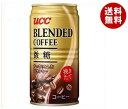 【送料無料】UCC ブレンドコーヒー 微糖 185g缶×30本入 ※北海道・沖縄・離島は別途送料が必要。