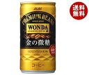 【送料無料】【2ケースセット】アサヒ飲料 WONDA(ワンダ)金の微糖 185g缶×30本入×(2ケース) ※北海道・沖縄・離島は別途送料が必要。