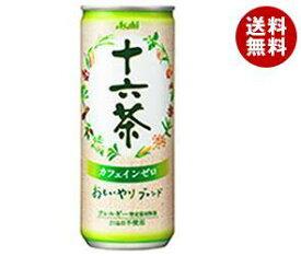【送料無料】【2ケースセット】アサヒ飲料 十六茶 245g缶×30本入×(2ケース) ※北海道・沖縄・離島は別途送料が必要。