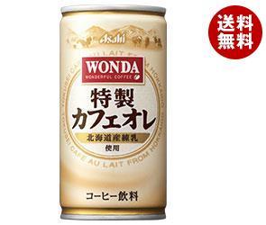 【送料無料】【2ケースセット】アサヒ飲料 WONDA(ワンダ) 特製カフェオレ 185g缶×30本入×(2ケース) ※北海道・沖縄・離島は別途送料が必要。