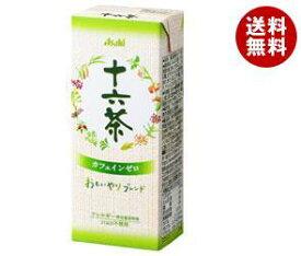 【送料無料】【2ケースセット】アサヒ飲料 十六茶 250ml紙パック×24本入×(2ケース) ※北海道・沖縄・離島は別途送料が必要。