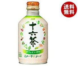 【送料無料】【2ケースセット】アサヒ飲料 十六茶 275gボトル缶×24本入×(2ケース) ※北海道・沖縄・離島は別途送料が必要。