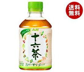 【送料無料】アサヒ飲料 十六茶 COLD 275mlペットボトル×24本入 ※北海道・沖縄・離島は別途送料が必要。