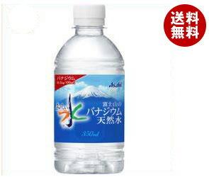 【送料無料】アサヒ飲料 おいしい水 富士山のバナジウム天然水 350mlペットボトル×24本入 ※北海道・沖縄・離島は別途送料が必要。