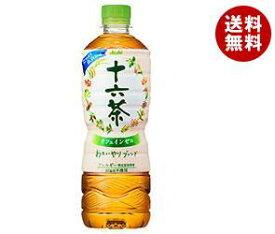 【送料無料】アサヒ飲料 十六茶 630mlペットボトル×24本入 ※北海道・沖縄・離島は別途送料が必要。