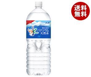 【送料無料】【2ケースセット】アサヒ飲料 おいしい水 富士山のバナジウム天然水 2Lペットボトル×6本入×(2ケース) ※北海道・沖縄・離島は別途送料が必要。