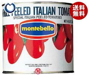 【送料無料】モンテ物産 モンテベッロ ホールトマト 2.55kg缶×6個入 ※北海道・沖縄・離島は別途送料が必要。