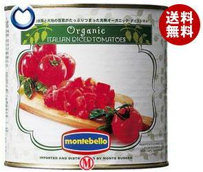 【送料無料】モンテ物産 モンテベッロ 有機ダイストマト 2.55kg缶×6個入 ※北海道・沖縄・離島は別途送料が必要。