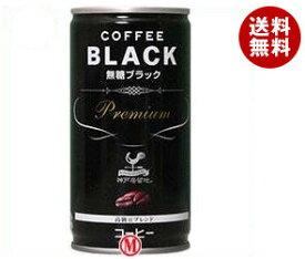 【送料無料】【2ケースセット】富永貿易 神戸居留地 ブラックコーヒー 185g缶×30本入×(2ケース) ※北海道・沖縄・離島は別途送料が必要。